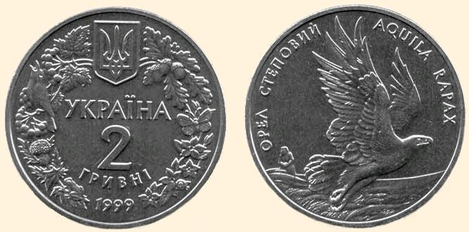 Пам ятна монета орел степовий