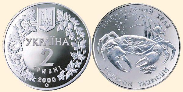 Пам ятні монети прісноводний краб