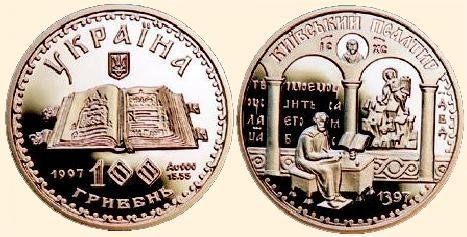 Ювілейна монета київський псалтир